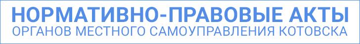 npa.prokotovsk.ru